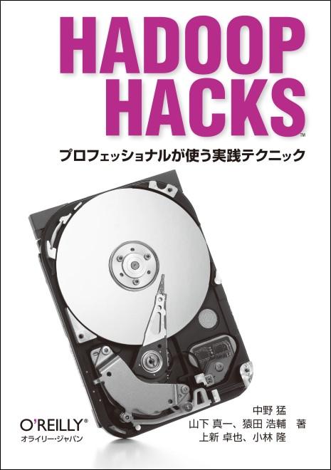 Hadoopクラスタでメトリックス情報を取得する