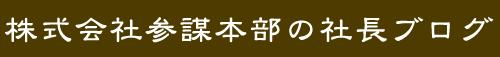 株式会社参謀本部の社長ブログ