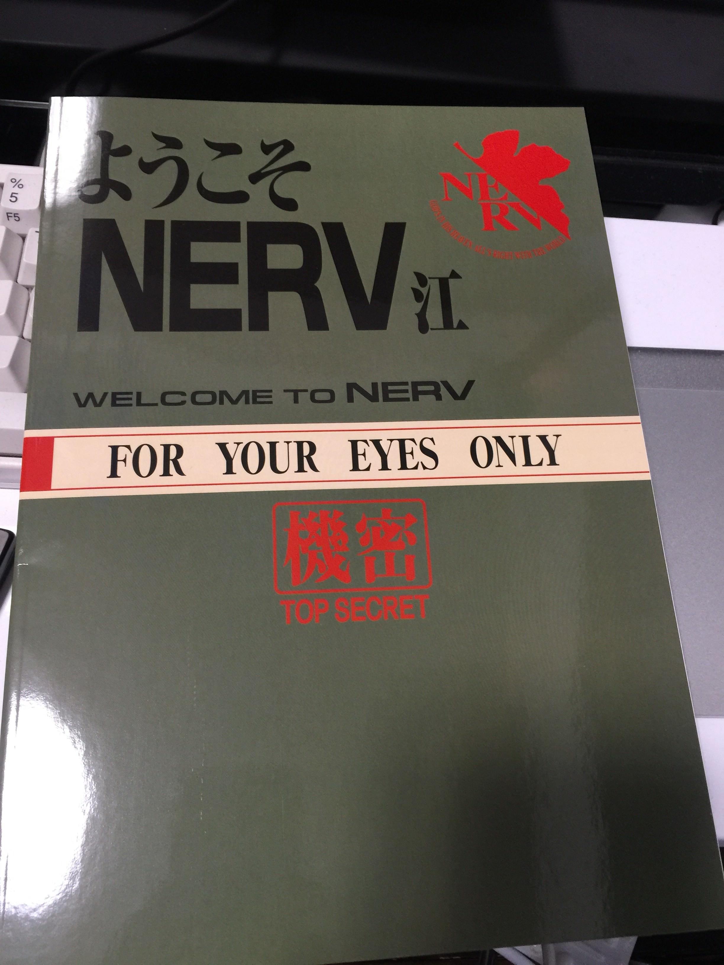 参謀本部で箱根の第三新東京市に行ってきました