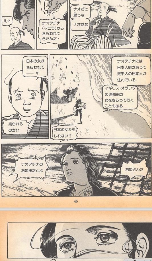 東北の郷土コミック『ファシクラ伝』(絶版)の可能性