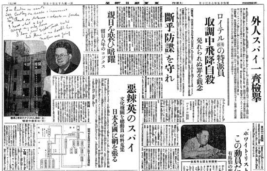 日本軍の諜報戦:ニ・二六事件の「ジミー」と対米スパイ「ラットランド」