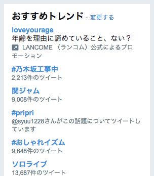 Twitter API v1.1でTwitterトレンドを取得する